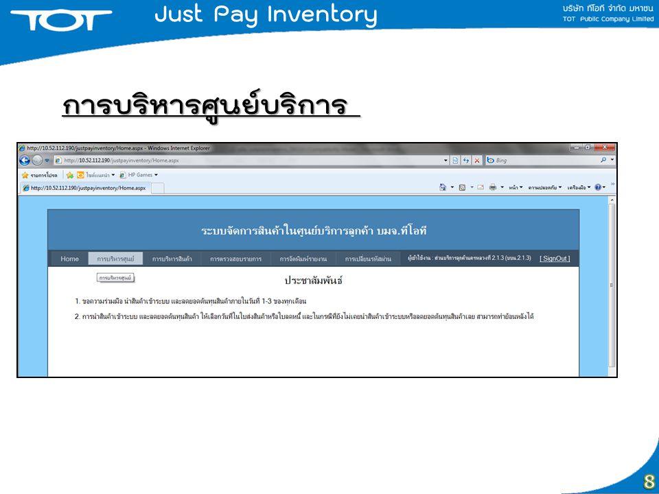 รายงานการจำหน่ายสินค้า แยกตามศูนย์บริการ/ ตามบริษัท (Vender)/รายการสินค้า รายงานการจำหน่ายสินค้า แยกตามศูนย์บริการ/ ตามบริษัท (Vender)/รายการสินค้า Just Pay Inventory