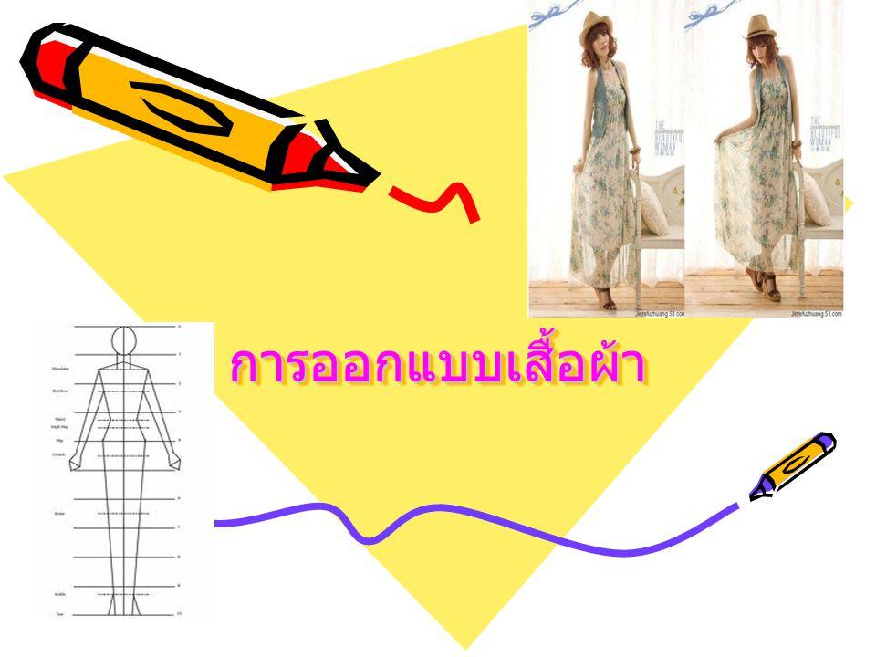 การออกแบบเสื้อผ้าการออกแบบเสื้อผ้า