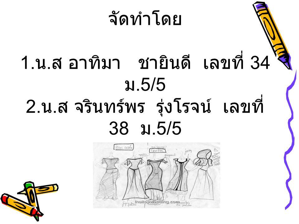 จัดทำโดย 1. น. ส อาทิมา ชายินดี เลขที่ 34 ม.5/5 2. น. ส จรินทร์พร รุ่งโรจน์ เลขที่ 38 ม.5/5