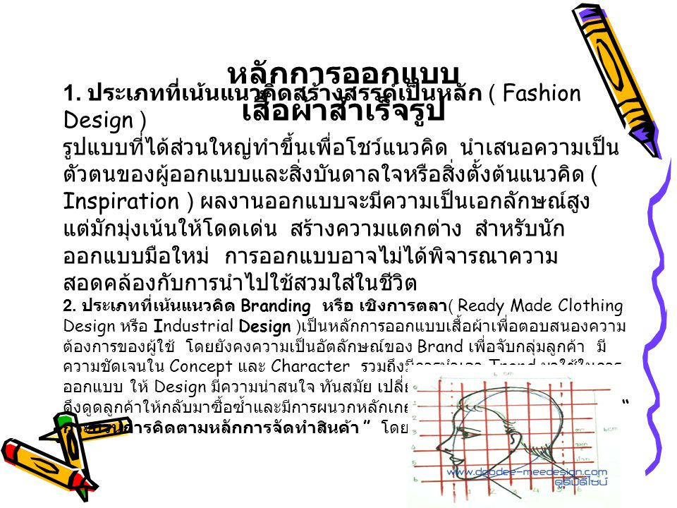 หลักการออกแบบ เสื้อผ้าสำเร็จรูป 1. ประเภทที่เน้นแนวคิดสร้างสรรค์เป็นหลัก ( Fashion Design ) รูปแบบที่ได้ส่วนใหญ่ทำขึ้นเพื่อโชว์แนวคิด นำเสนอความเป็น ต