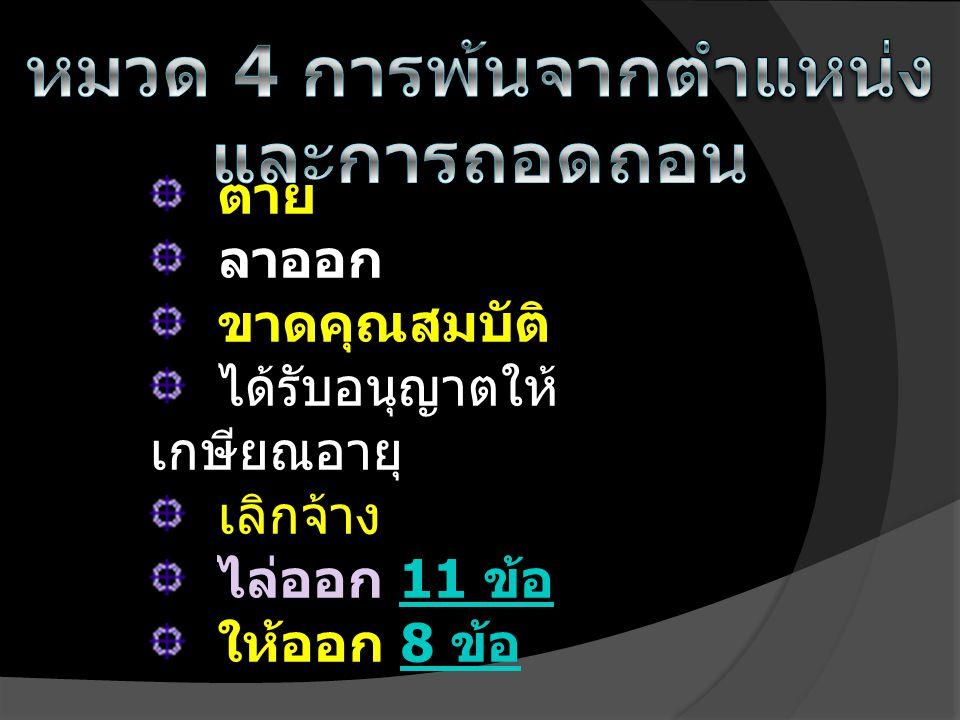 ตาย ลาออก ขาดคุณสมบัติ ได้รับอนุญาตให้ เกษียณอายุ เลิกจ้าง ไล่ออก 11 ข้อ11 ข้อ ให้ออก 8 ข้อ8 ข้อ