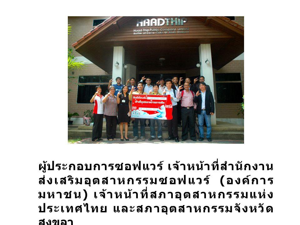 ผู้ประกอบการซอฟแวร์ เจ้าหน้าที่สำนักงาน ส่งเสริมอุตสาหกรรมซอฟแวร์ ( องค์การ มหาชน ) เจ้าหน้าที่สภาอุตสาหกรรมแห่ง ประเทศไทย และสภาอุตสาหกรรมจังหวัด สงขลา