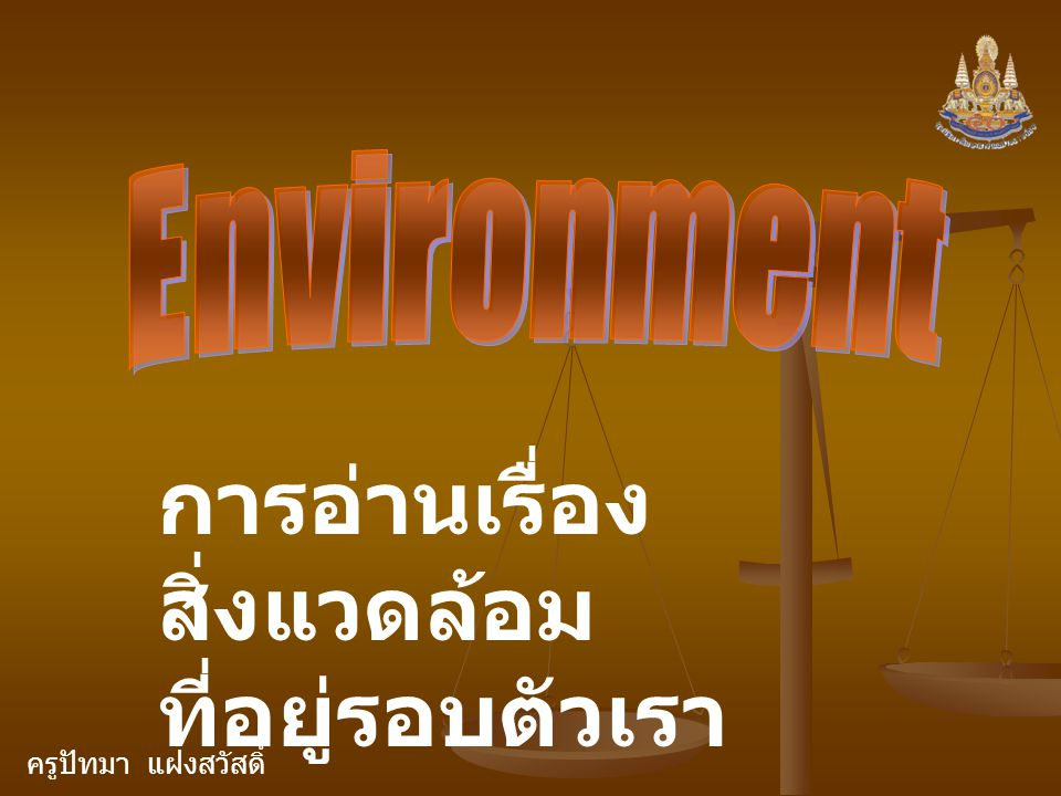 ครูปัทมา แฝงสวัสดิ์ 10. Ours , in line 45, refers to: a. environmentalists b. students c. everyone