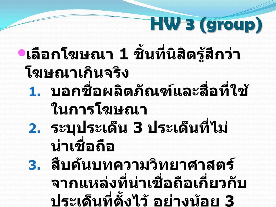 HW 3 (group) เลือกโฆษณา 1 ชิ้นที่นิสิตรู้สึกว่า โฆษณาเกินจริง 1.