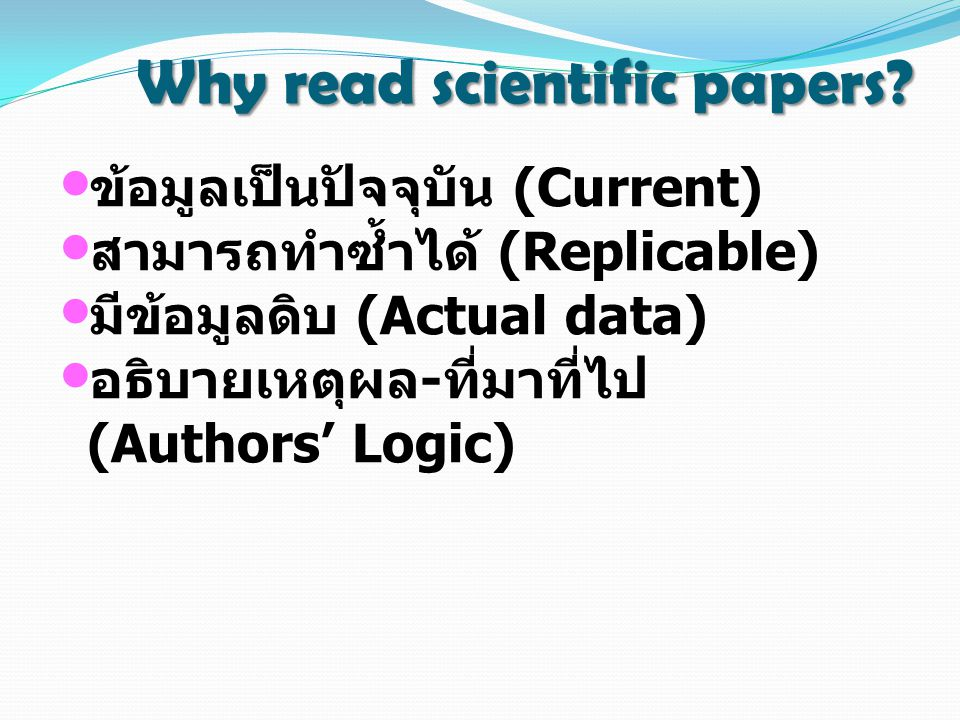 Introduction The introduction gives background information about the topic of the paper, and sets out the specific questions to be addressed by the authors.