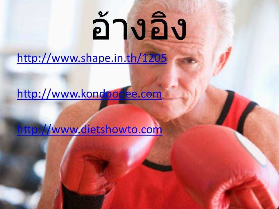 อ้างอิง http://www.shape.in.th/1205 http://www.kondoodee.com http://www.dietshowto.com