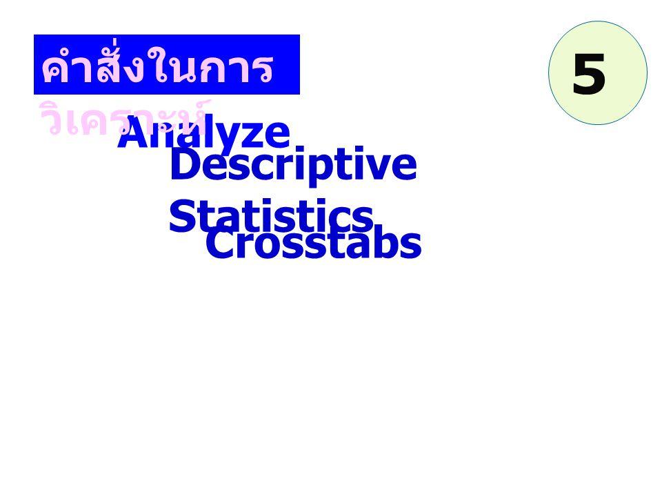 Analyze คำสั่งในการ วิเคราะห์ Descriptive Statistics Crosstabs 5