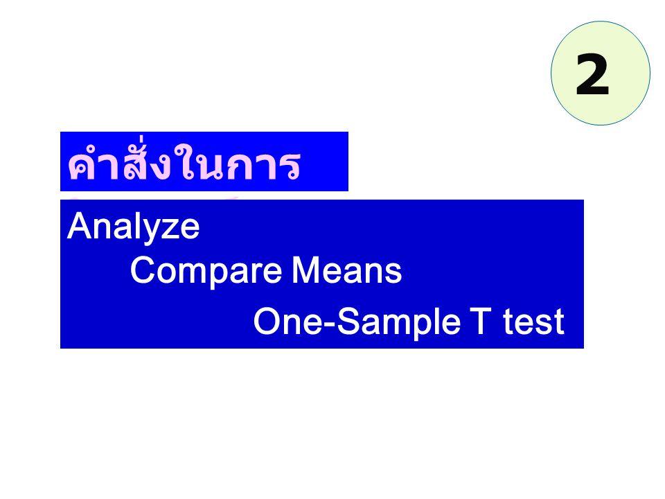 คำสั่งในการ วิเคราะห์ Analyze Compare Means One-Sample T test 2