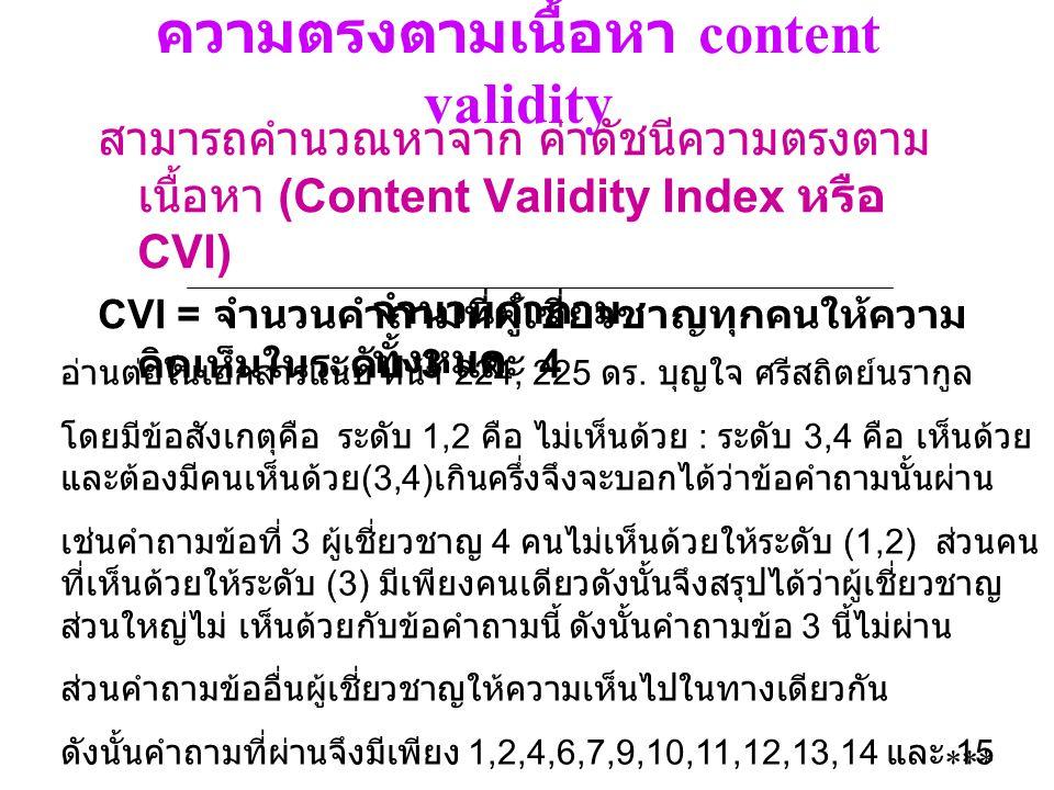 ความตรงตามเนื้อหา content validity สามารถคำนวณหาจาก ค่าดัชนีความตรงตาม เนื้อหา (Content Validity Index หรือ CVI) CVI = จำนวนคำถามที่ผู้เชี่ยวชาญทุกคนใ