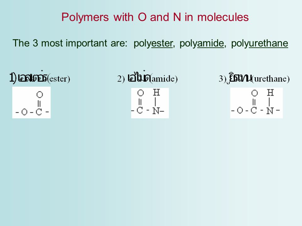 Polymers with O and N in molecules The 3 most important are: polyester, polyamide, polyurethane