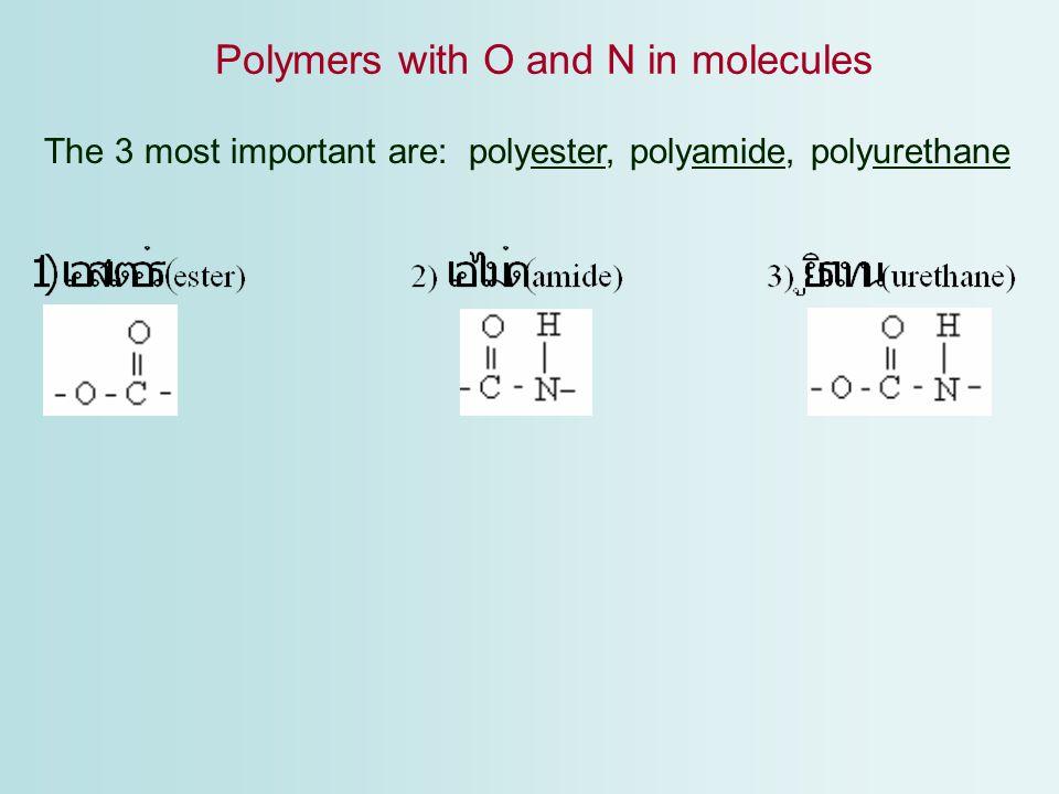 Ref: พิชิต เลี่ยมพิพัฒน์ พ. ศ. 2542 Polymers with O and N in molecules