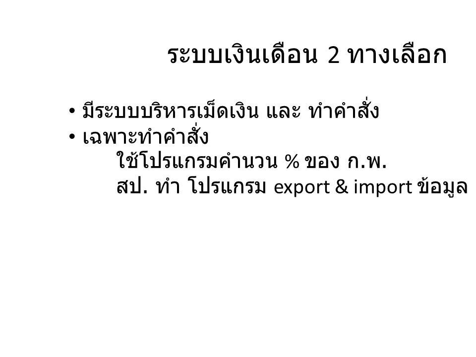 ระบบเงินเดือน 2 ทางเลือก มีระบบบริหารเม็ดเงิน และ ทำคำสั่ง เฉพาะทำคำสั่ง ใช้โปรแกรมคำนวน % ของ ก. พ. สป. ทำ โปรแกรม export & import ข้อมูล