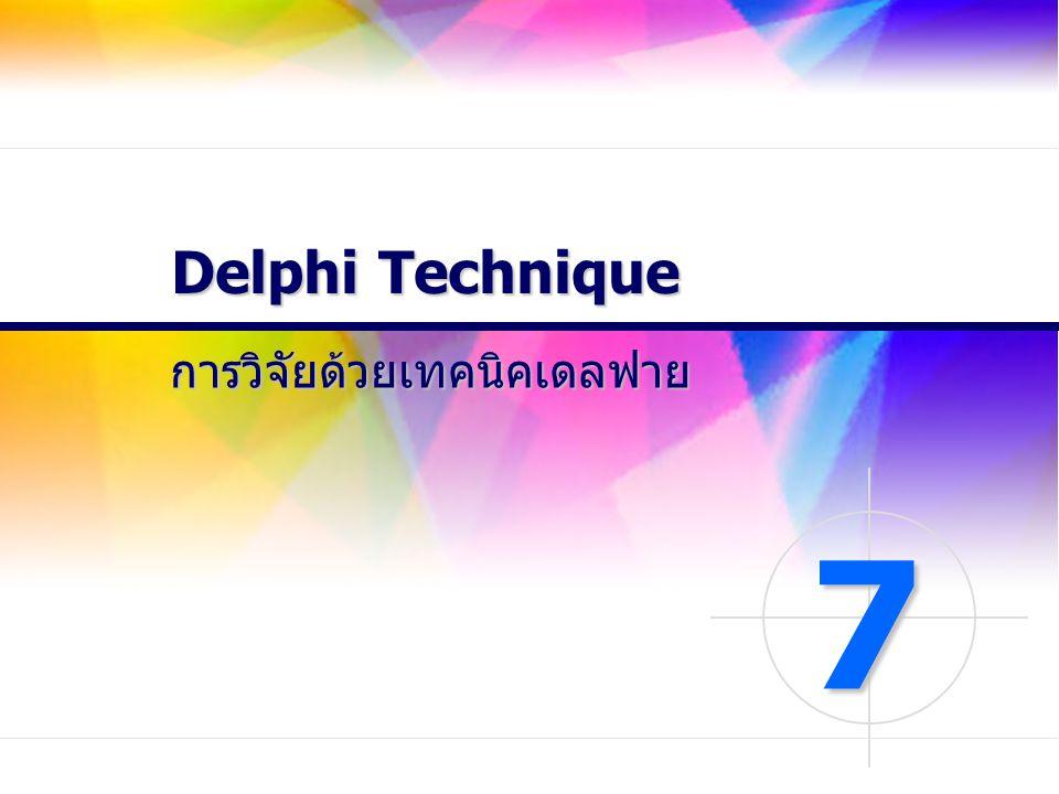7 การวิจัยด้วยเทคนิคเดลฟาย Delphi Technique