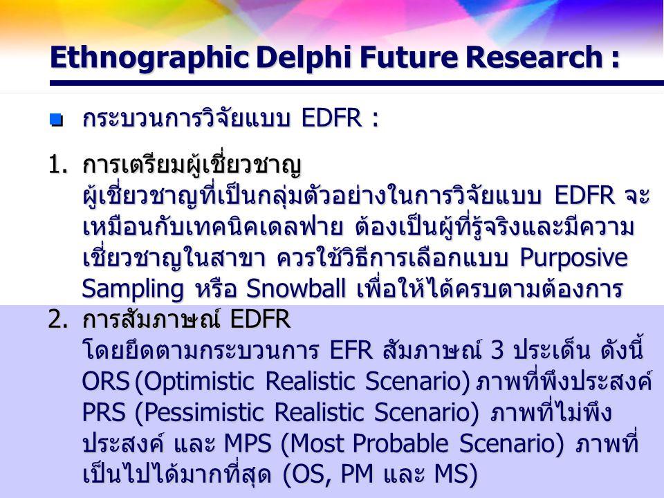 กระบวนการวิจัยแบบ EDFR : การเตรียมผู้เชี่ยวชาญ ผู้เชี่ยวชาญที่เป็นกลุ่มตัวอย่างในการวิจัยแบบ EDFR จะ เหมือนกับเทคนิคเดลฟาย ต้องเป็นผู้ที่รู้จริงและมีค