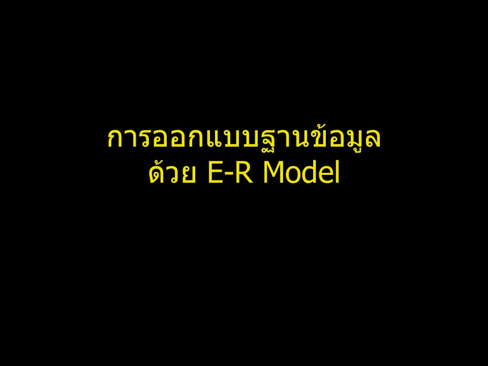 Entity-Relationship Modeling Key attribute –Candidate Key คือ Attribute ที่สามารถใช้ในการแยก รายการแต่ละรายการใน Entity ออกจากกัน ในหนึ่ง Entity อาจมี Candidate Key ได้มากกว่าหนึ่ง (Unique และ Not Null) –Primary Key (PK) คือ Candidate Key ที่ถูกเลือกออกมา หนึ่งตัว PK อาจประกอบไปด้วย Attribute มากกว่าหนึ่งตัว ก็ได้ เรียกว่าเป็น Compound Key หรือ คีย์ประกอบ –Foreign Key (FK) คือ Attribute ที่เป็นสำเนาของ PK ที่ ปรากฏใน Entity อื่น และทำหน้าที่ในการเชื่อมโยง Entity เข้าไว้ด้วยกัน และค่าของ FK สามารถเป็นค่าที่ซ้ำกันได้