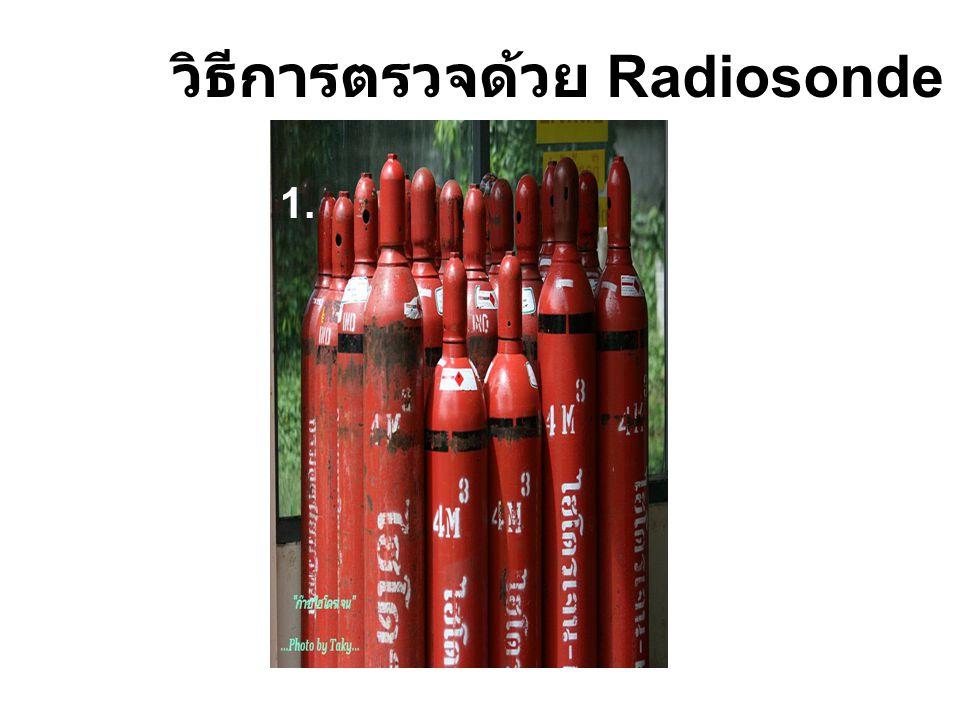 วิธีการตรวจด้วย Radiosonde 1.