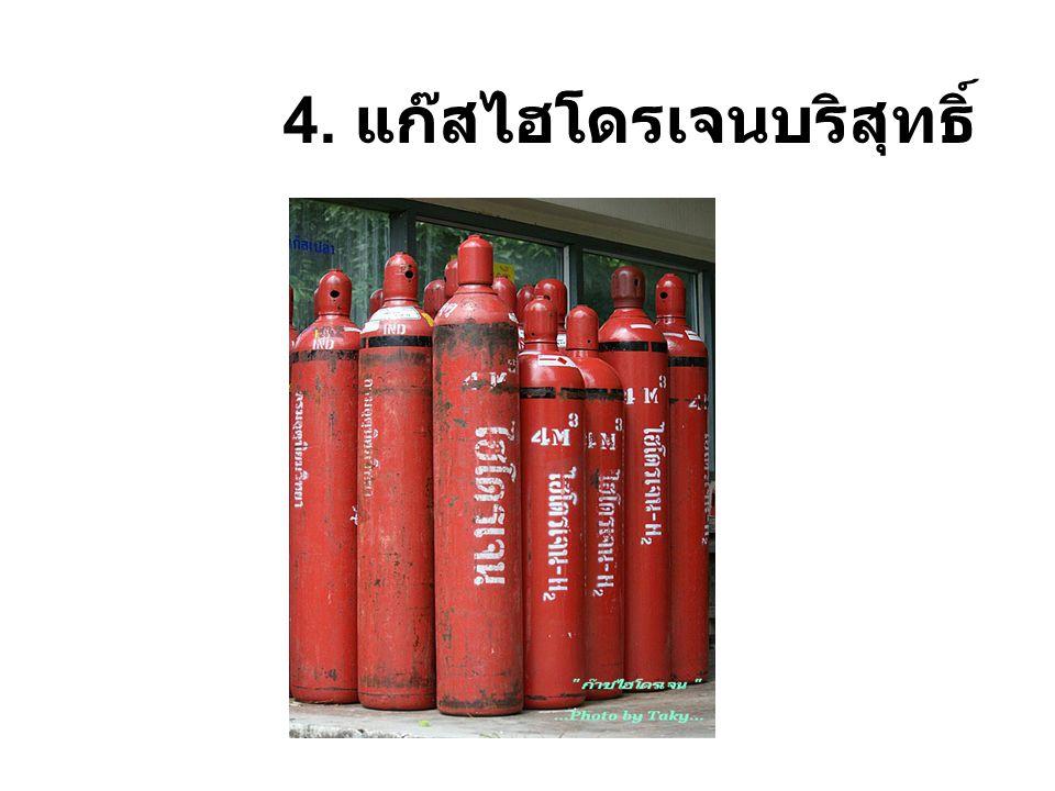 4. แก๊สไฮโดรเจนบริสุทธิ์