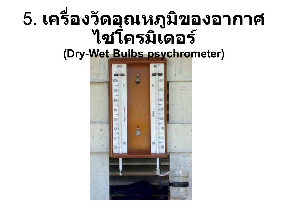 5. เครื่องวัดอุณหภูมิของอากาศ ไซโครมิเตอร์ (Dry-Wet Bulbs psychrometer)