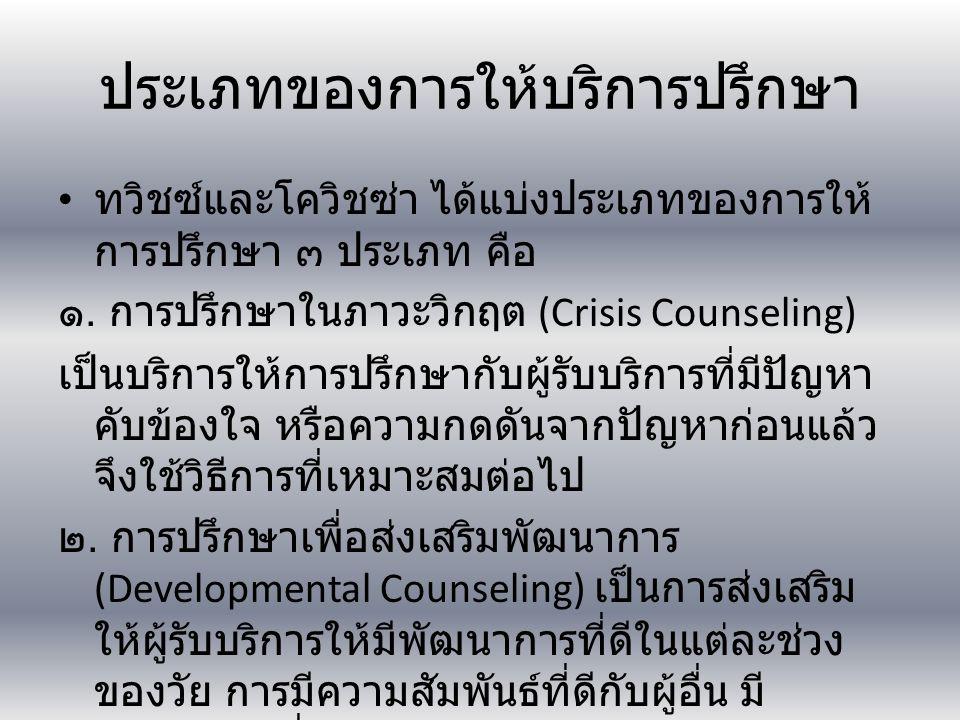 ประเภทของการให้บริการปรึกษา ทวิชซ์และโควิชซ่า ได้แบ่งประเภทของการให้ การปรึกษา ๓ ประเภท คือ ๑. การปรึกษาในภาวะวิกฤต (Crisis Counseling) เป็นบริการให้ก