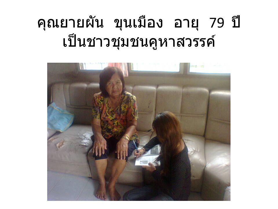 คุณยายผัน ขุนเมือง อายุ 79 ปี เป็นชาวชุมชนคูหาสวรรค์