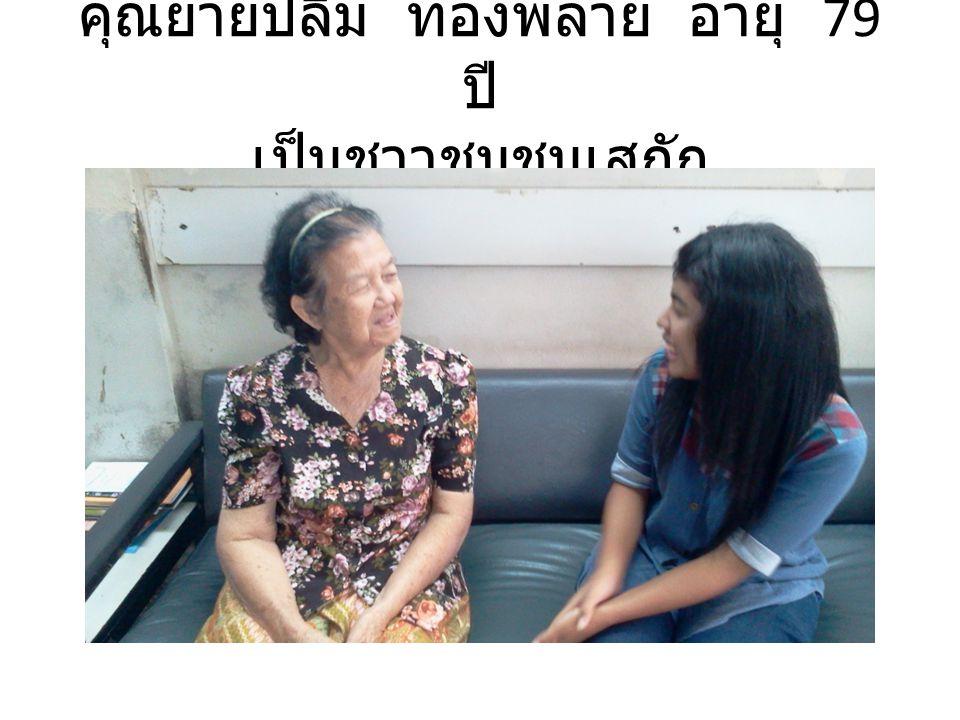 คุณยายปลื้ม ทองพลาย อายุ 79 ปี เป็นชาวชุมชนเสกัก