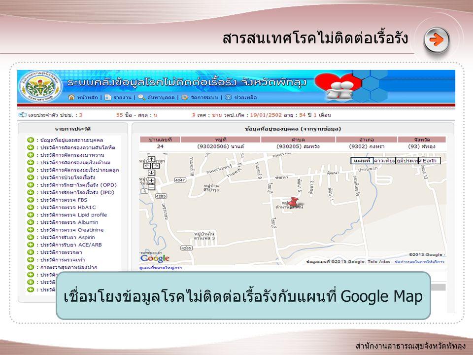 สารสนเทศโรคไม่ติดต่อเรื้อรัง สำนักงานสาธารณสุขจังหวัดพัทลุง เชื่อมโยงข้อมูลโรคไม่ติดต่อเรื้อรังกับแผนที่ Google Map