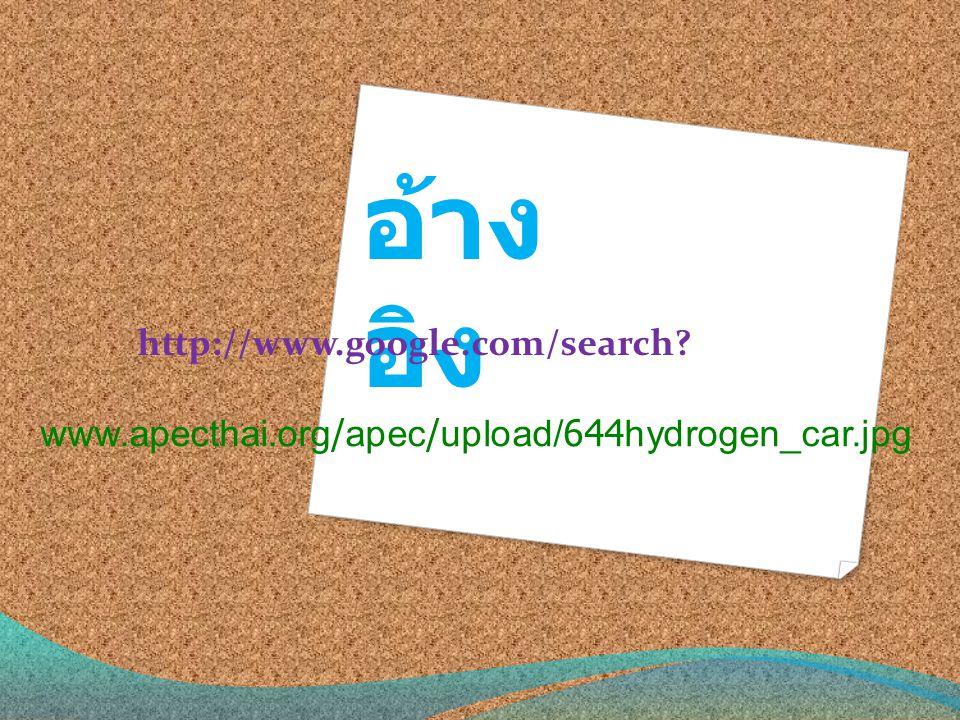 อ้าง อิง http://www.google.com/search? www.apecthai.org/apec/upload/644hydrogen_car.jpg
