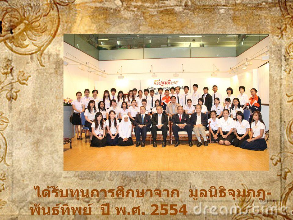 การศึกษา ระดับอุดมศึกษา ศึกษาอยู่ที่ มหาวิทยาลัยเกษตรศาสตร์ คณะวิทยาศาสตร์ สาขา คณิตศาสตร์ ชั้นปีที่ 3