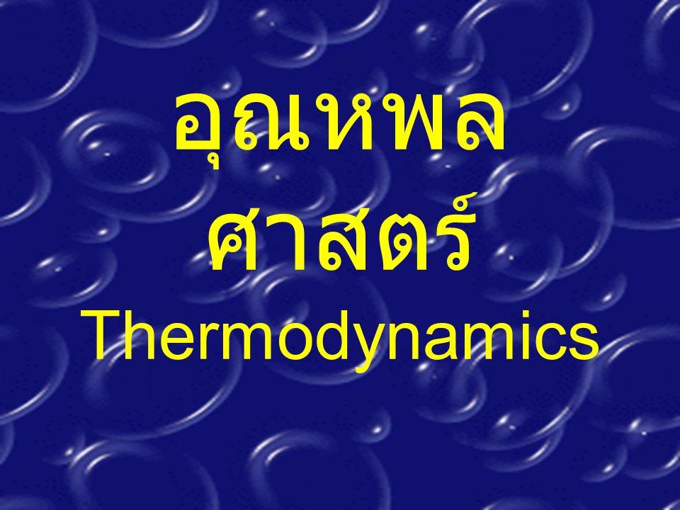 อุณหพล ศาสตร์ Thermodynamics