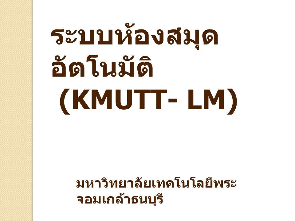 ระบบห้องสมุด อัตโนมัติ (KMUTT- LM) มหาวิทยาลัยเทคโนโลยีพระ จอมเกล้าธนบุรี