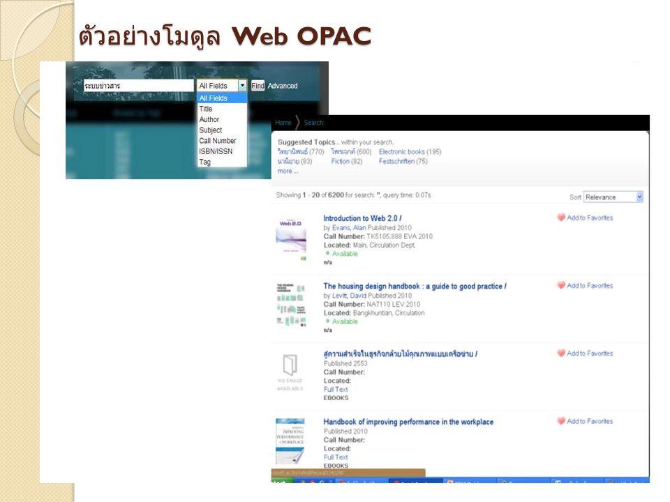 ตัวอย่างโมดูล Web OPAC