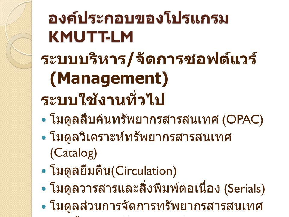 องค์ประกอบของโปรแกรม KMUTT-LM ระบบบริหาร / จัดการซอฟต์แวร์ (Management) ระบบใช้งานทั่วไป โมดูลสืบค้นทรัพยากรสารสนเทศ (OPAC) โมดูลวิเคราะห์ทรัพยากรสารส