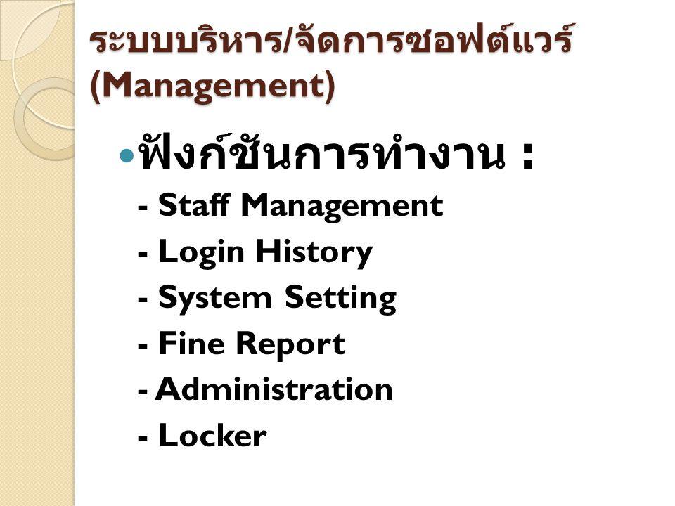 ระบบบริหาร / จัดการซอฟต์แวร์ (Management) ฟังก์ชันการทำงาน : - Staff Management - Login History - System Setting - Fine Report - Administration - Lock