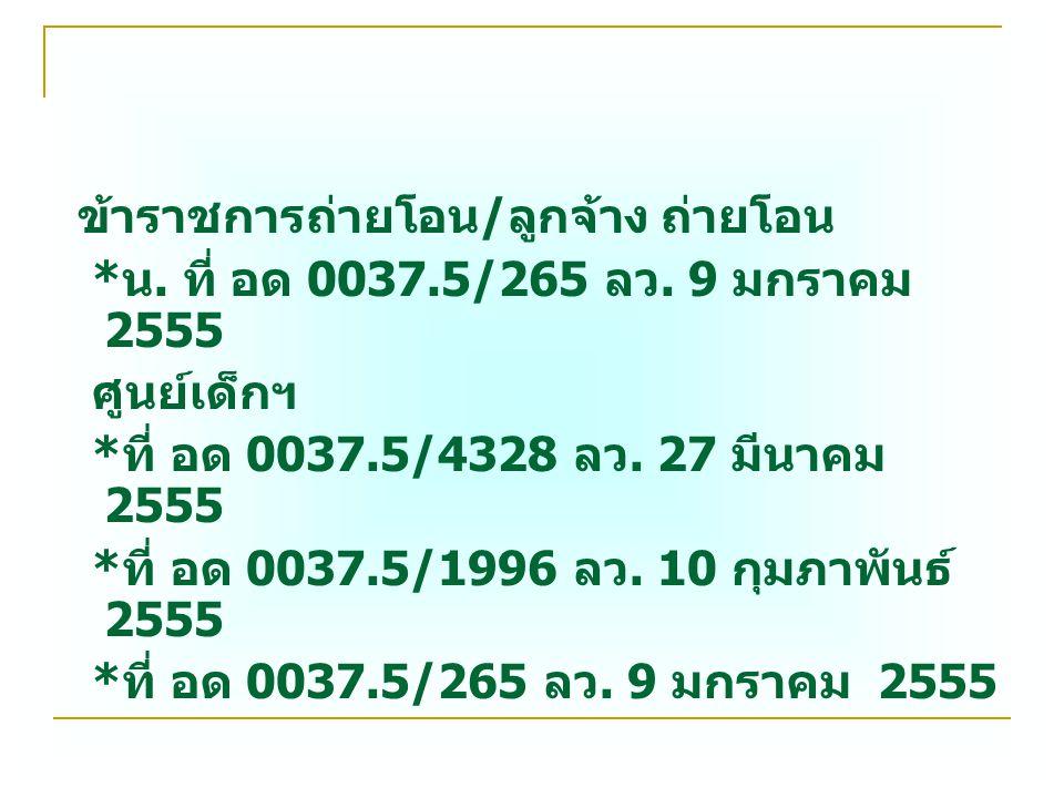 โครงการป้องกันและแก้ไขปัญหายาเสพติด * น.ด่วนที่สุด ที่ อด 0037.5/552 ลงวันที่ 20 เมษายน 2555 * น.