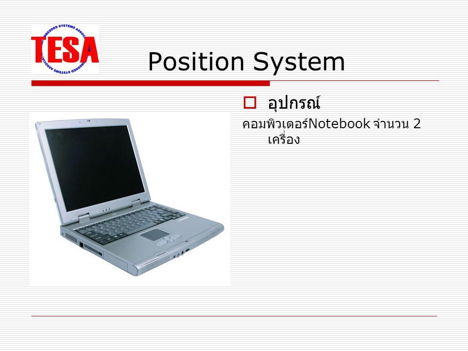 Position System  อุปกรณ์ คอมพิวเตอร์ Notebook จำนวน 2 เครื่อง