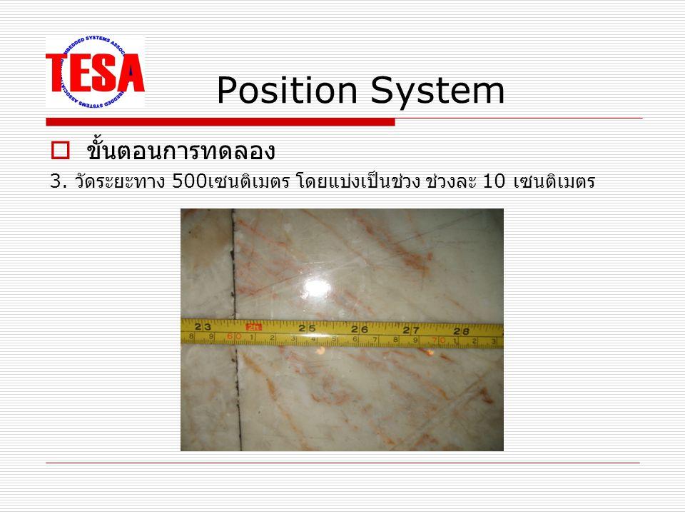Position System  ขั้นตอนการทดลอง 3. วัดระยะทาง 500 เซนติเมตร โดยแบ่งเป็นช่วง ช่วงละ 10 เซนติเมตร