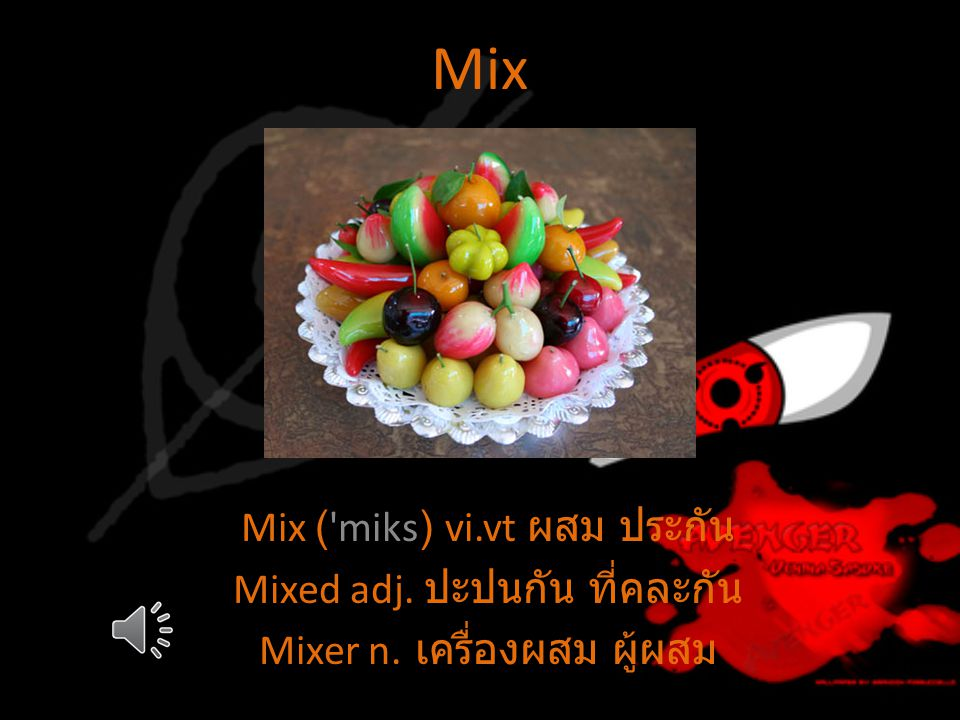 Could Mix ( miks) vi.vt ผสม ประกัน Mixed adj. ปะปนกัน ที่คละกัน Mixer n. เครื่องผสม ผู้ผสม Mix