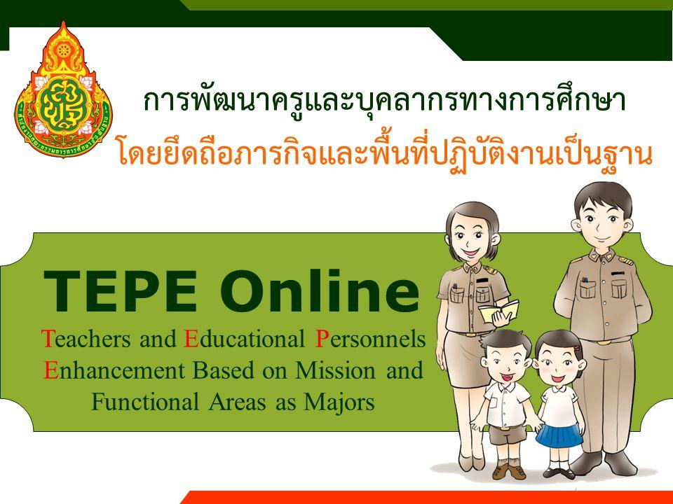 การพัฒนาครูและบุคลากรทางการศึกษา โดยยึดถือภารกิจและพื้นที่ปฏิบัติงานเป็นฐาน TEPE Online Teachers and Educational Personnels Enhancement Based on Missi