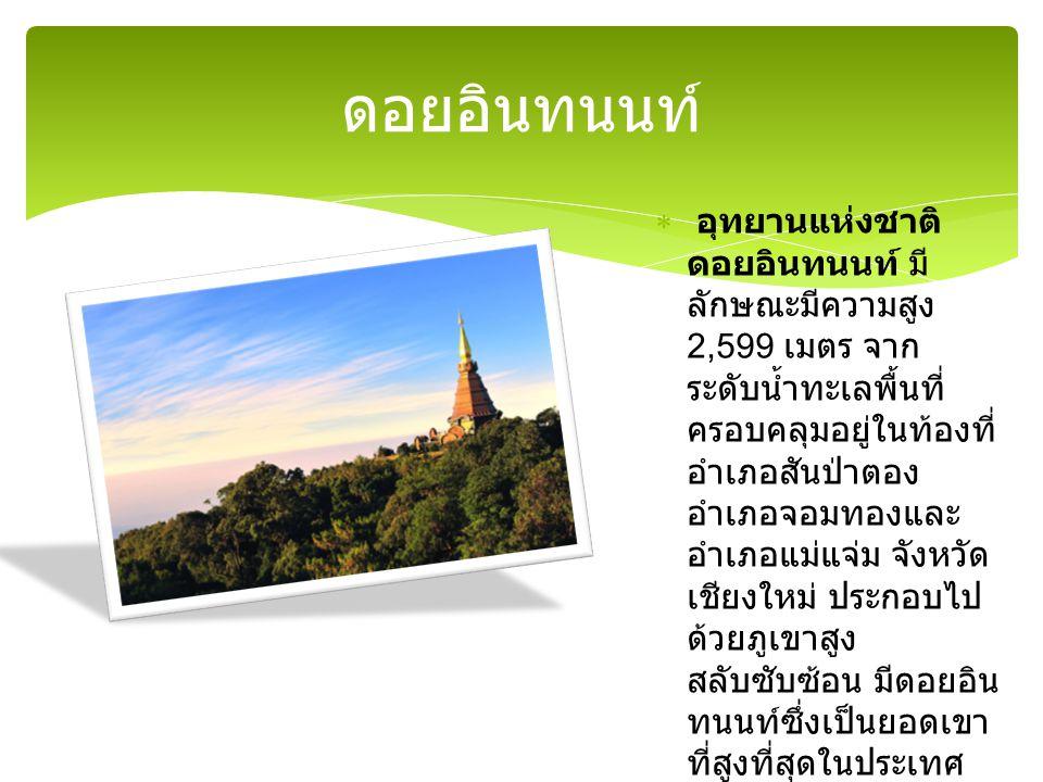  ภูชี้ฟ้า ลักษณะพื้นที่ วนอุทยานภูชี้ฟ้าเป็น ยอดเขาสูงในเทือกเขา ดอยผาหม่น ติด ชายแดนไทย - สาธารณรัฐ ประชาธิปไตย ประชาชนลาว สูงจาก ระดับน้ำทะเลตั้งแต่ 1,200 เมตร ถึง 1,628 เมตร แหล่งท่องเที่ยว น่าสนใจในอุทยานภู ชี้ฟ้า แหล่งท่องเที่ยวที่ น่าสนใจใน วนอุทยาน ภูชี้ฟ้า เช่น จุดชมวิว ทะเลหมอกและพระ อาทิตย์ ภูชี้ฟ้า