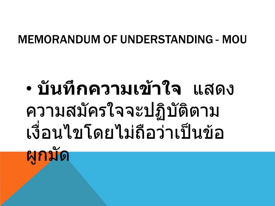 บันทึกข้อตกลง เป็น สัญญาผูกมัดที่ระบุ หลักเกณฑ์ เงื่อนไข หรือ วิธีการให้ปฏิบัติตาม MEMORANDUM OF AGREEMENT – MOA
