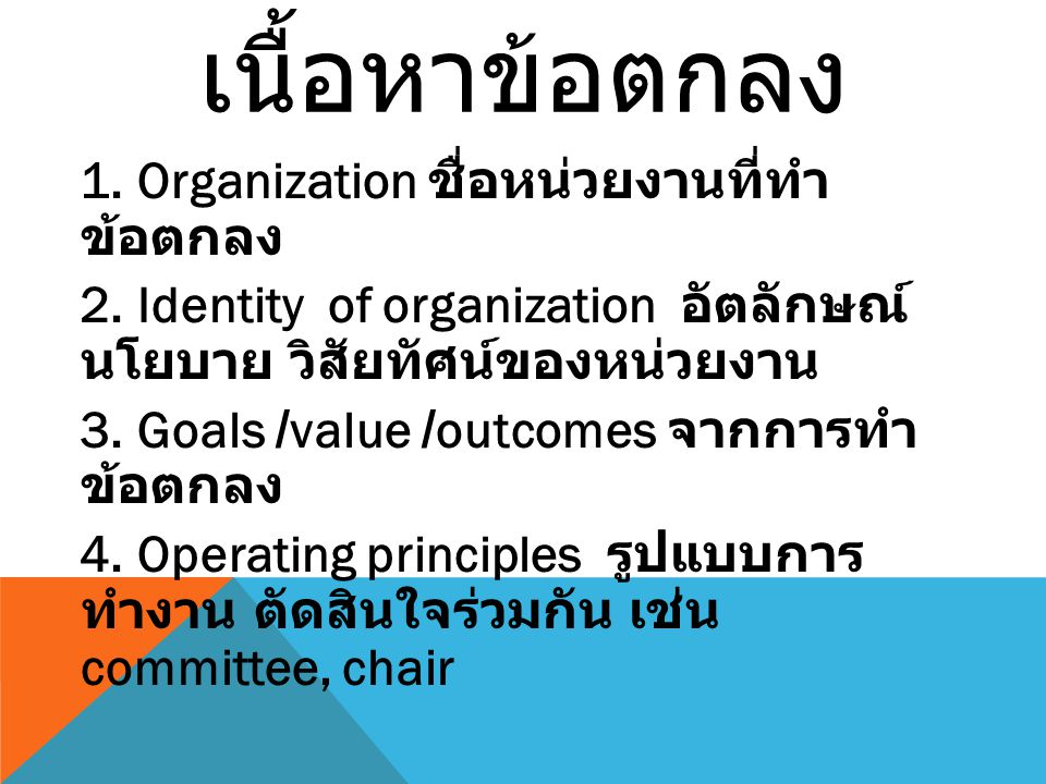 5.Contribution 6. Conflict resolution 7. Consultation Committee 8.