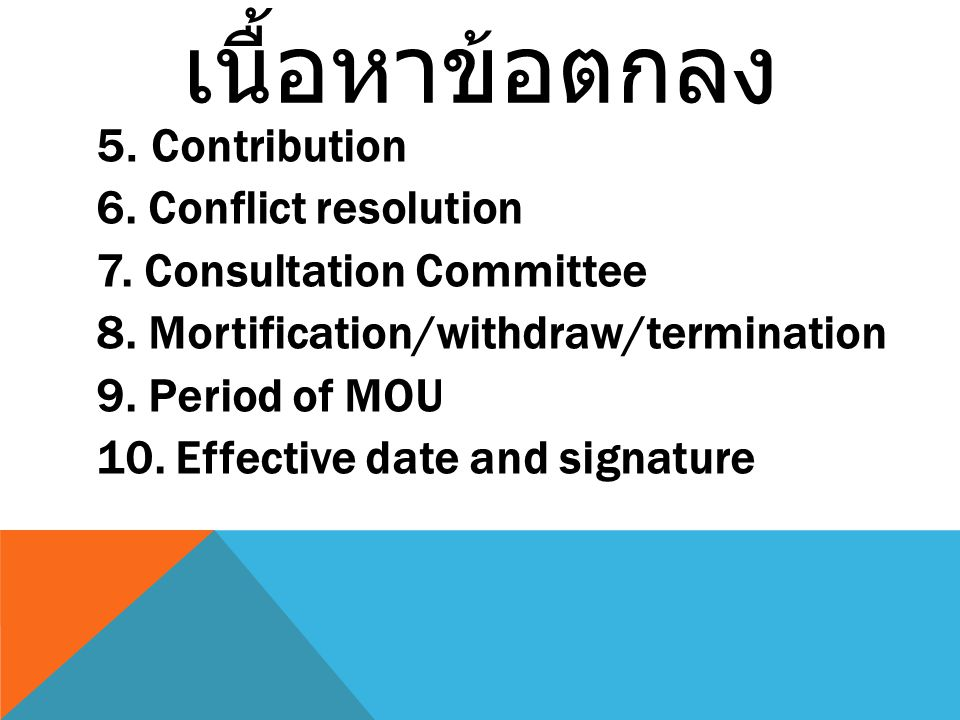 5. Contribution 6. Conflict resolution 7. Consultation Committee 8. Mortification/withdraw/termination 9. Period of MOU 10. Effective date and signatu