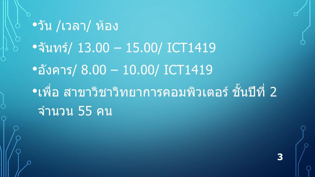 วัน / เวลา / ห้อง จันทร์ / 13.00 – 15.00/ ICT1419 อังคาร / 8.00 – 10.00/ ICT1419 เพื่อ สาขาวิชาวิทยาการคอมพิวเตอร์ ชั้นปีที่ 2 จำนวน 55 คน 3