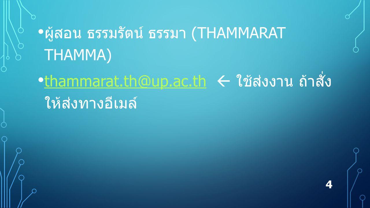 ผู้สอน ธรรมรัตน์ ธรรมา (THAMMARAT THAMMA) thammarat.th@up.ac.th  ใช้ส่งงาน ถ้าสั่ง ให้ส่งทางอีเมล์ thammarat.th@up.ac.th 4