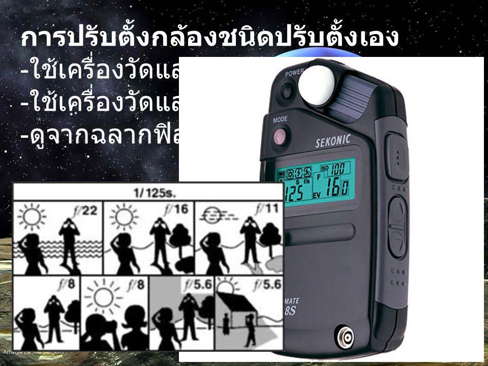 กล้องชนิด ปรับตั้งได้ ปรับตั้งได้ 3 อย่าง คือ โฟกัส ความเร็วชัตเตอร์ รูรับแสง