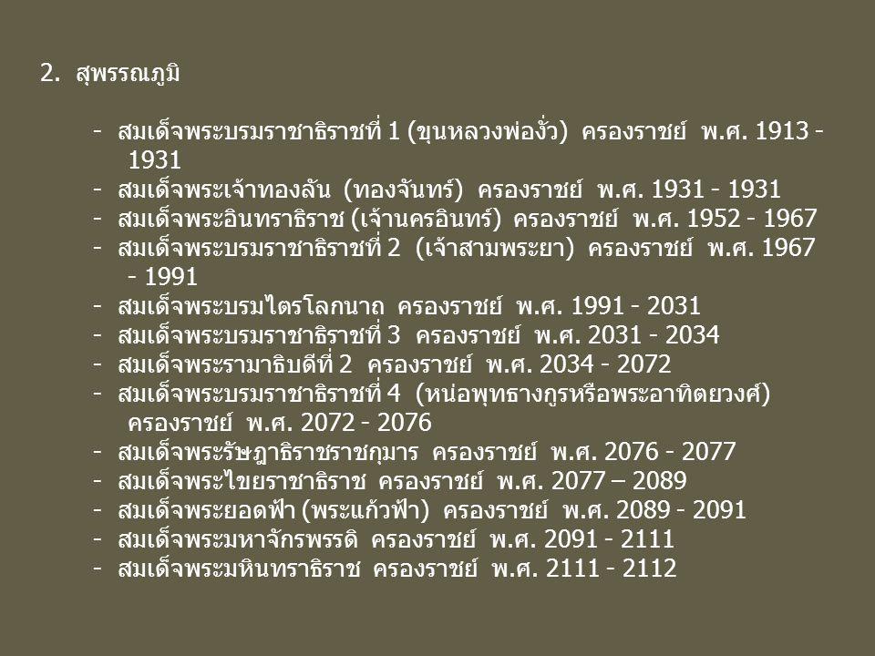 2. สุพรรณภูมิ - สมเด็จพระบรมราชาธิราชที่ 1 (ขุนหลวงพ่องั่ว) ครองราชย์ พ.ศ. 1913 - 1931 - สมเด็จพระเจ้าทองลัน (ทองจันทร์) ครองราชย์ พ.ศ. 1931 - 1931 -