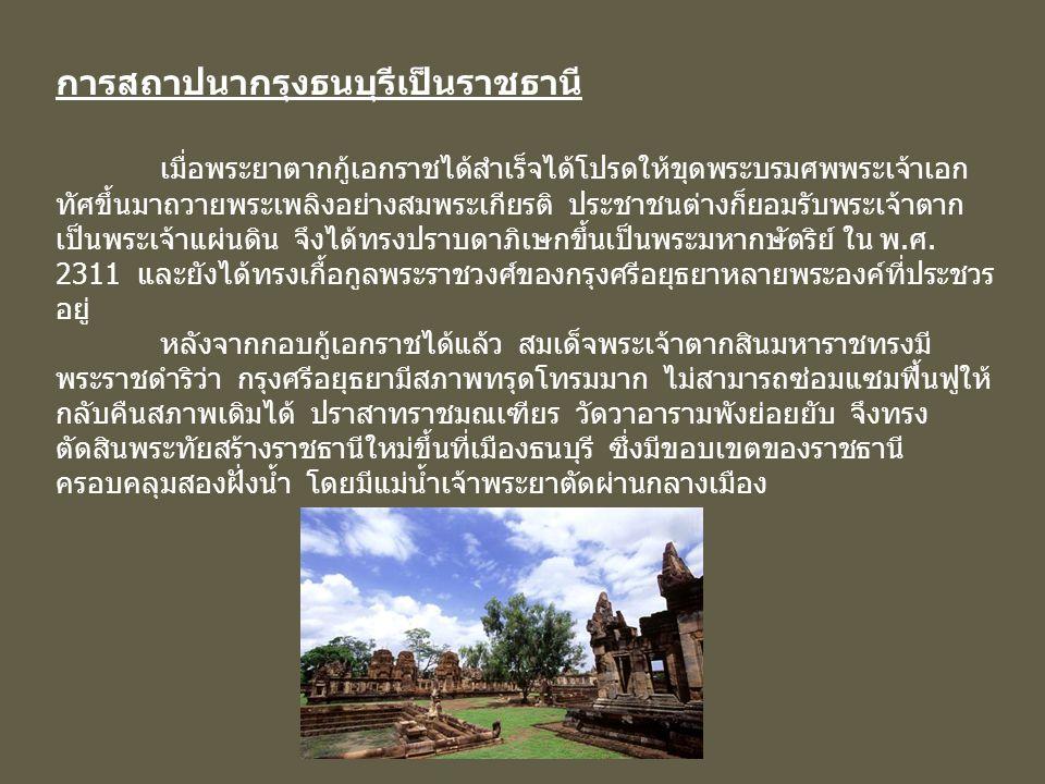 การสถาปนากรุงธนบุรีเป็นราชธานี เมื่อพระยาตากกู้เอกราชได้สำเร็จได้โปรดให้ขุดพระบรมศพพระเจ้าเอก ทัศขึ้นมาถวายพระเพลิงอย่างสมพระเกียรติ ประชาชนต่างก็ยอมร