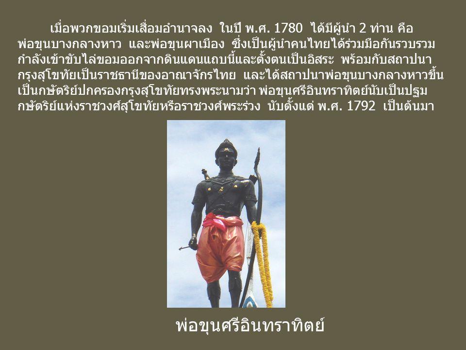 เมื่อพวกขอมเริ่มเสื่อมอำนาจลง ในปี พ.ศ. 1780 ได้มีผู้นำ 2 ท่าน คือ พ่อขุนบางกลางหาว และพ่อขุนผาเมือง ซึ่งเป็นผู้นำคนไทยได้ร่วมมือกันรวบรวม กำลังเข้าขั