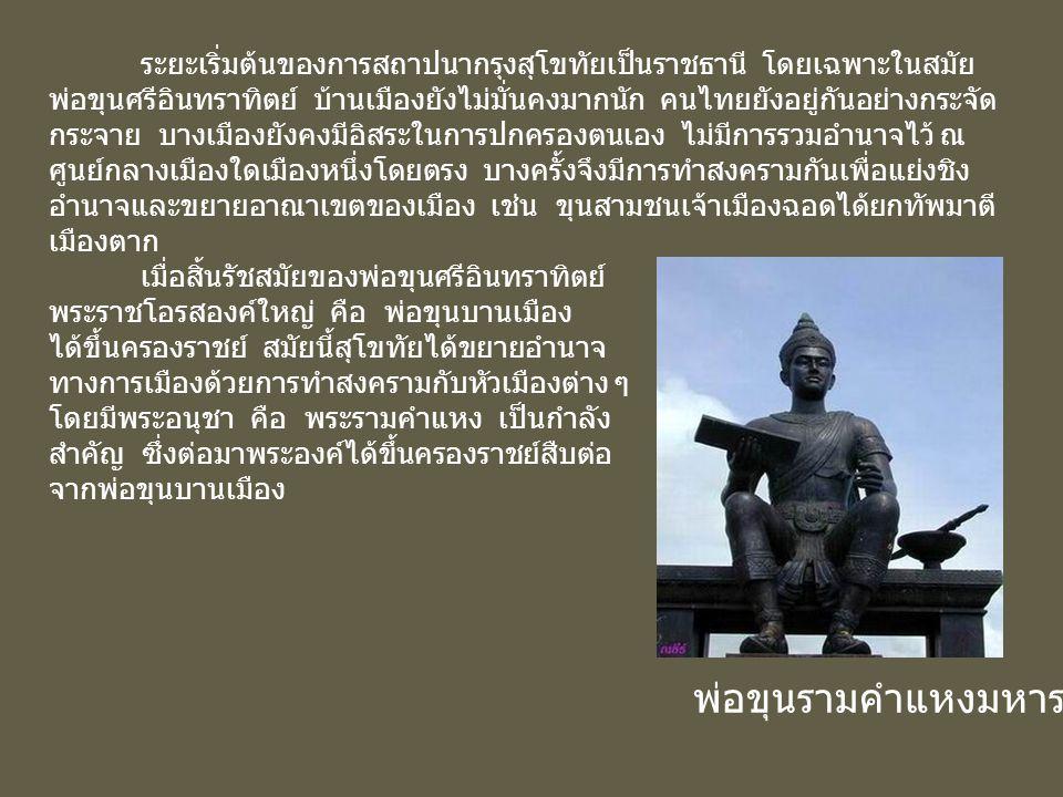 5.บ้านพลูหลวง - สมเด็จพระเพทราชา ครองราชย์ พ.ศ.