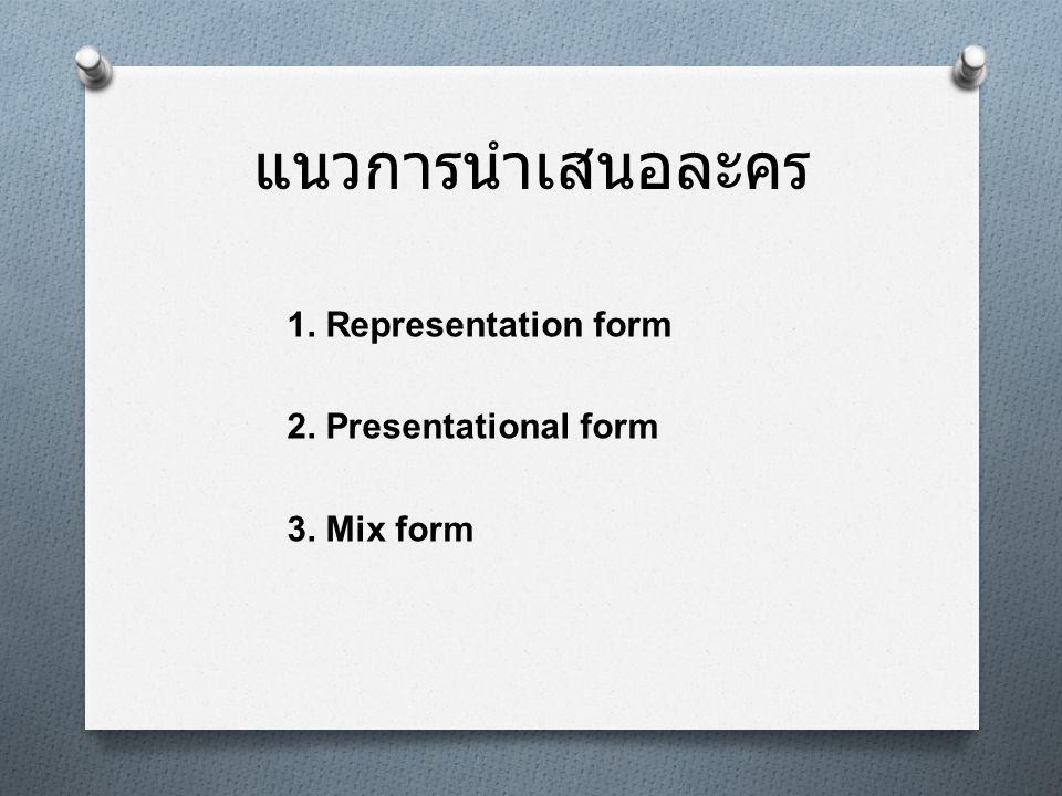 แนวการนำเสนอละคร 1. Representation form 2. Presentational form 3. Mix form